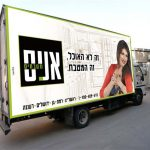 שלטים למשאית